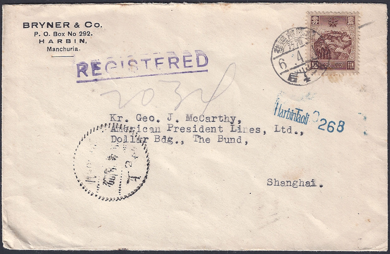 Manchukuo Covers And Postal History For The Year