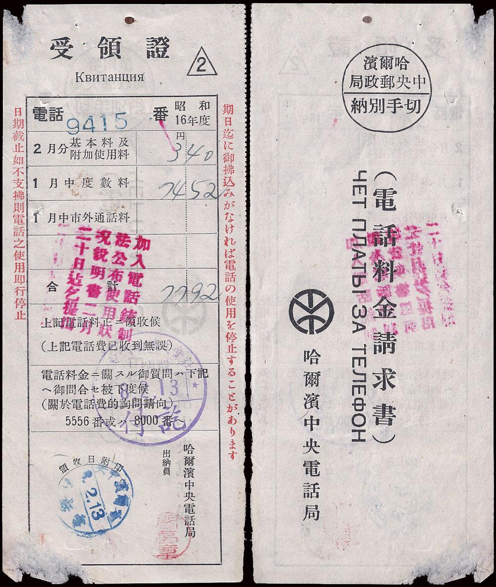 The Manchurian Telephone And Telegraph Company Mttc