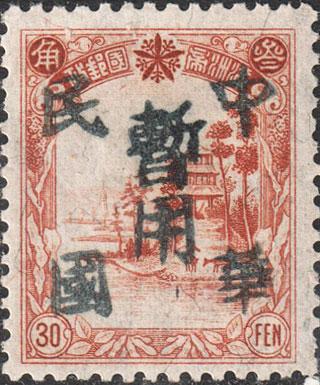 Manchukuo Stamps, Manchurian Local Overprints - Pai Chuan